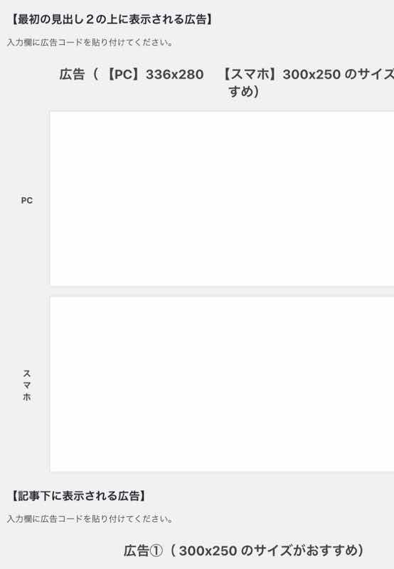 JIN 広告コード画面