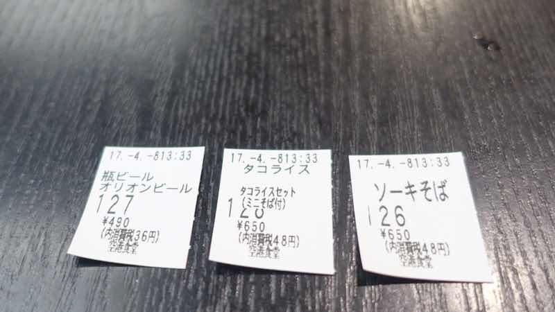 空港食堂食券