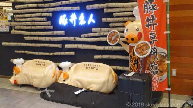新千歳空港 豚丼名人 ドライブインいとう