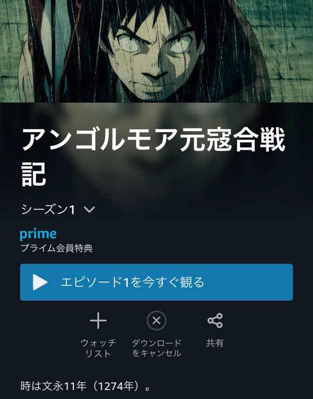 AmazonPrime アマゾンプライム