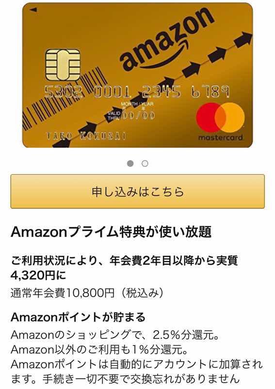 amazonゴールドカード 申し込み