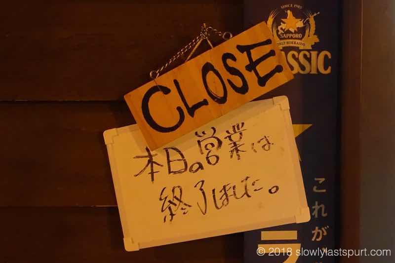 倶知安市街のラーメン店 なかま