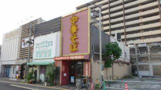 寿栄広食堂