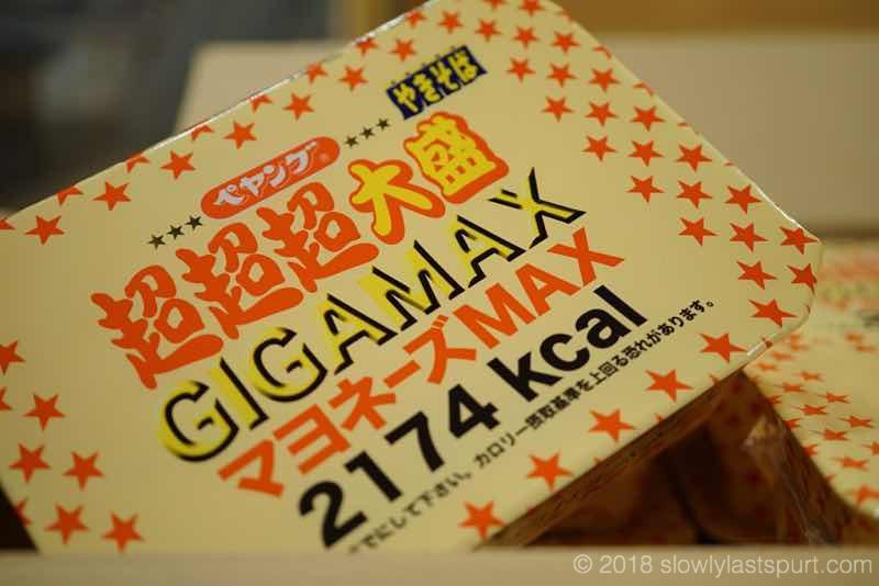 ペヤング マヨネーズやきそば 超超超大盛 GIGAMAX