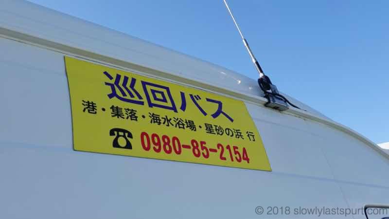 竹富島 巡回バス