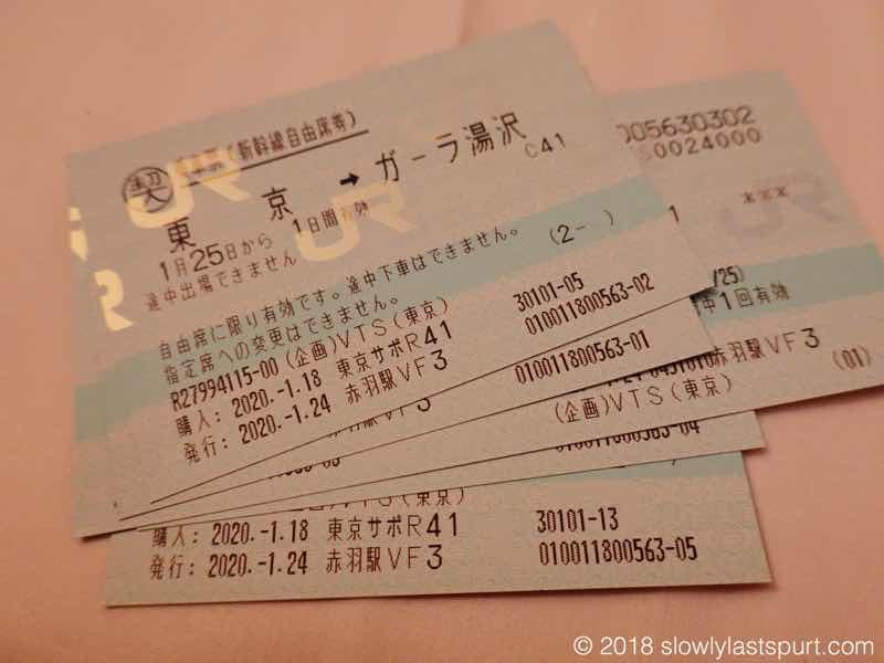 ガーラ湯沢 チケット