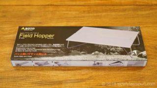 ソト(SOTO) ポップアップソロテーブル フィールドホッパー ST-630 アルミ ロールテーブル ケース付 アウトドア用 折りたたみ式 ソロキャンプ